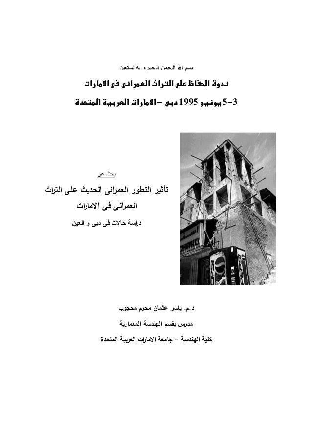 Impact of modern urbanization on architectural heritage in uae