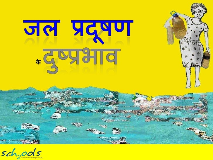 Slogans And Poetry On Water Pollution 38