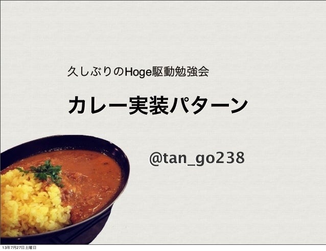 Implement curry