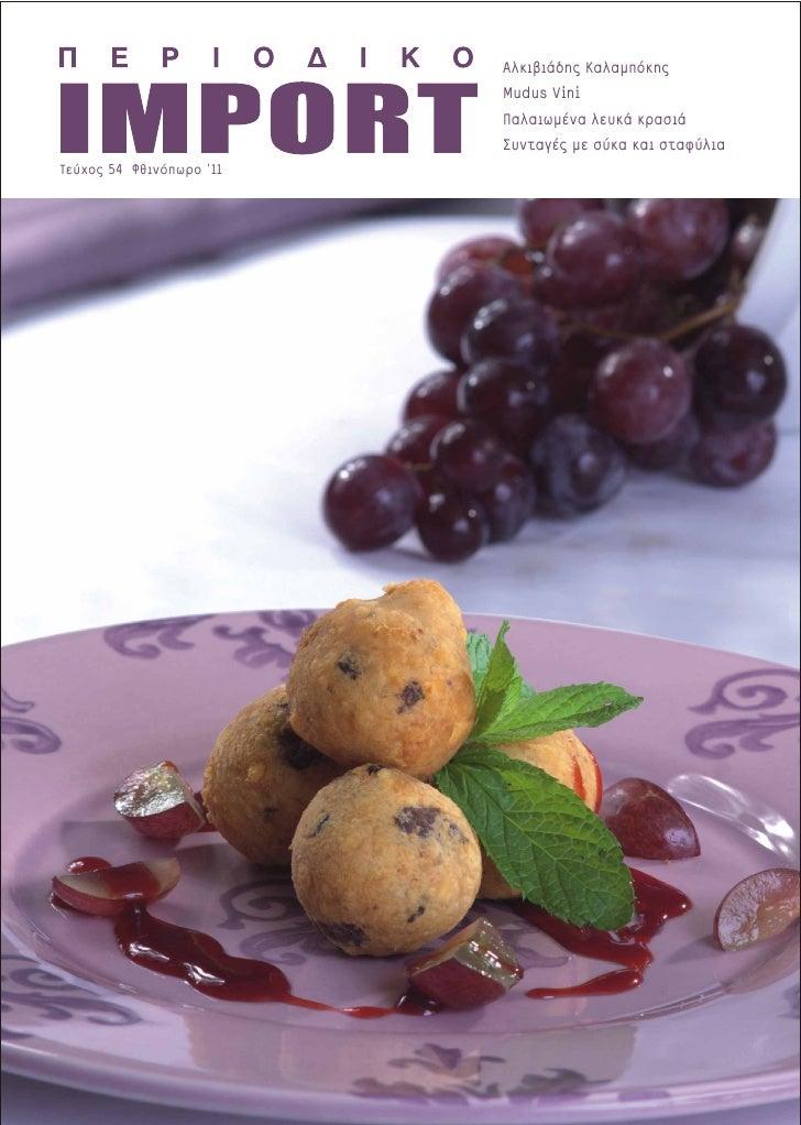 Import #54 Food and Wine Magazine