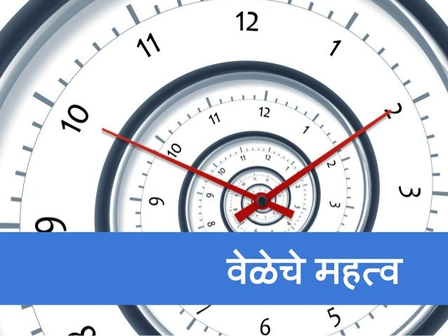 value of time essay in marathi