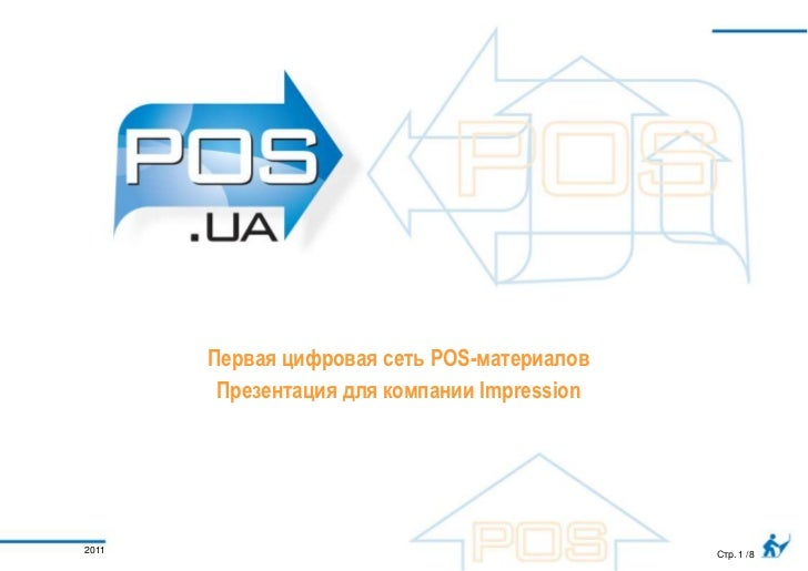 pos.ua for Impression