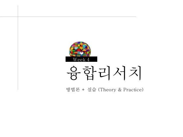융합리서치 방법론 + 실습 (Theory & Practice) Week 4