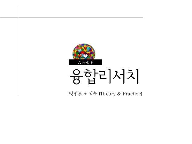 융합리서치 방법론 + 실습 (Theory & Practice) Week 6