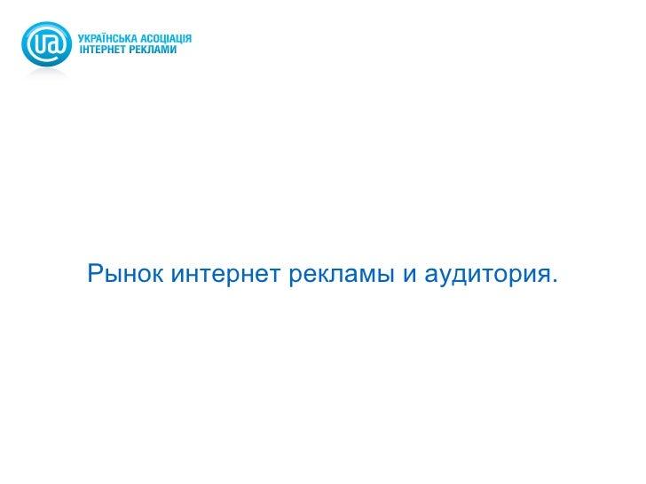 imu2010 - Рынок интернет рекламы и аудитория. Заблотский, УАИР