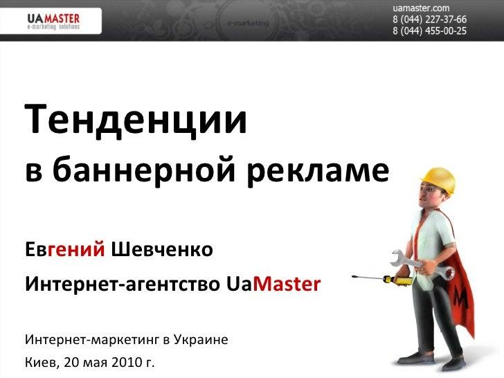 imu2010 - Тенденции в баннерной рекламе. Евгений Шевченко, УаМастер