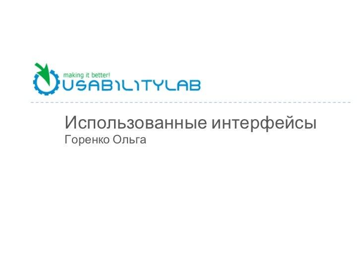 Использованные интерфейсы Горенко Ольга