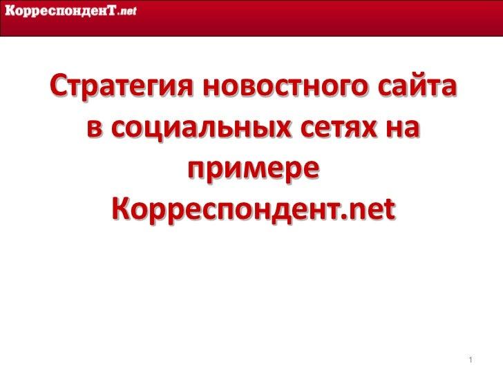1<br />Cтратегия новостного сайта в социальных сетях на примере Корреспондент.net<br />
