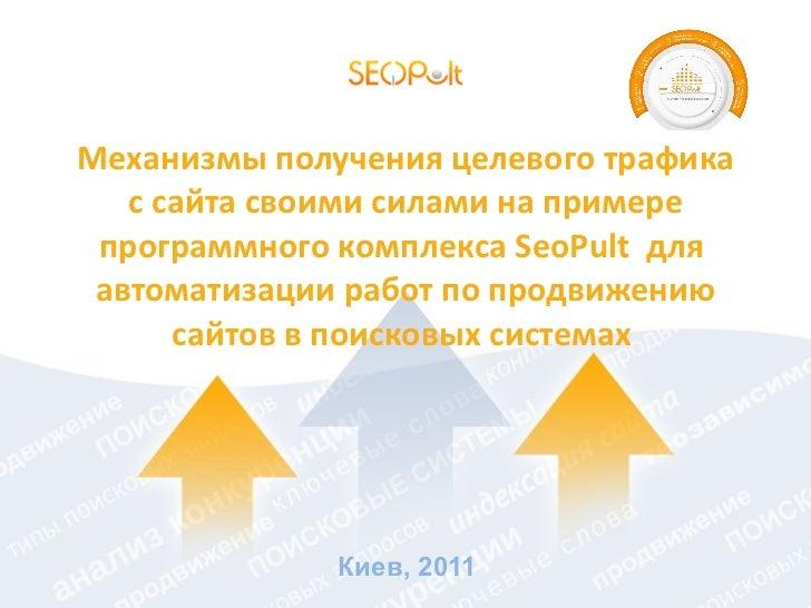 Механизмы получения целевого трафика с сайта своими силами на примере программного комплекса  SeoPult   для  автоматизации...