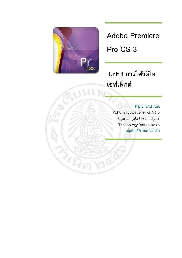 Adobe PremierePro CS 3 Unit 4 การใสวิดีโอเอฟเฟกต              Pipit Sitthisak  PohChang Academy of ARTS    Rajamangala ...