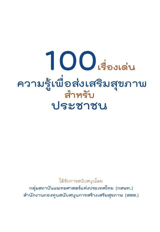 100ความรูเพื่อสงเสริมสุขภาพ                               เรื่องเดน                 สำหรับ            ประชาชน          ...