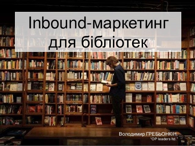 Inbound marketing for libraries