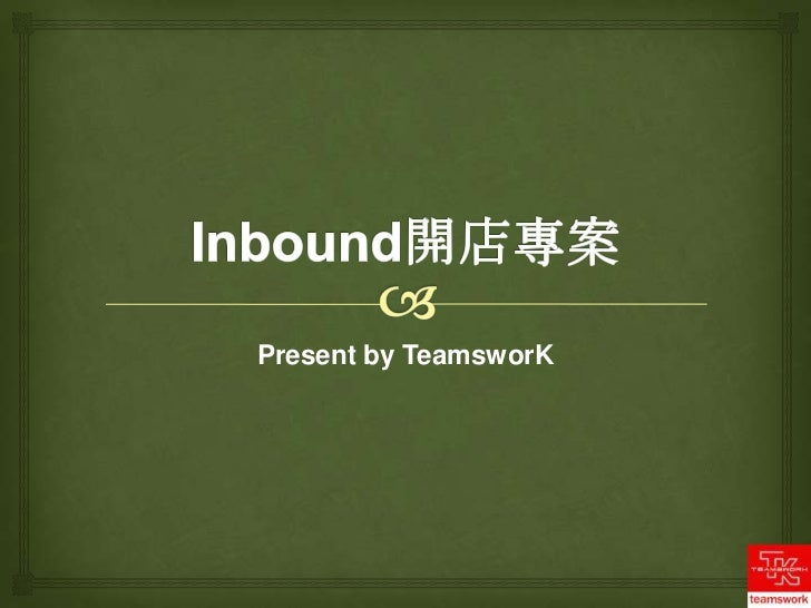 Inbound開店專案<br />Present by TeamswoK<br />
