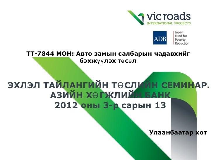 Автозамын салбарын чадавхи хөгжүүлэх төслийн нээлтийн семинар