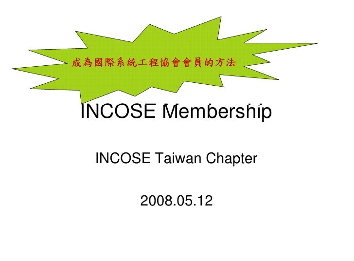 Incose Membership2008