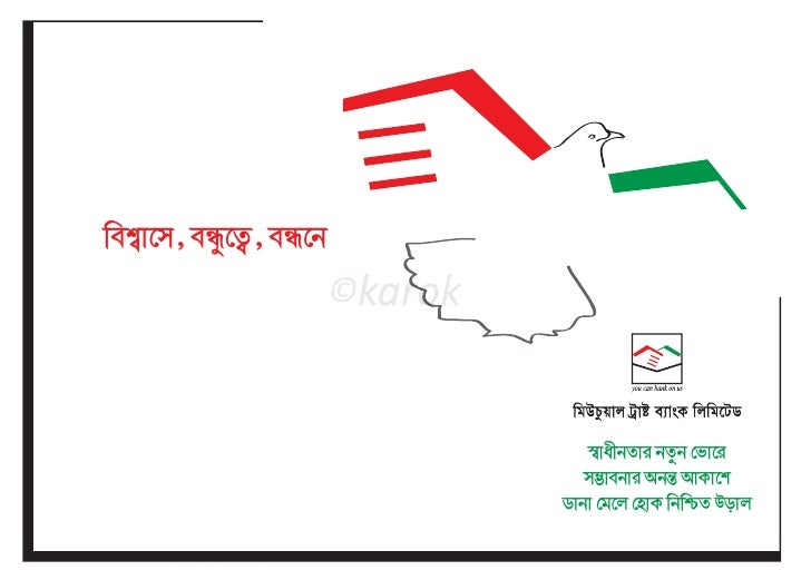 Independence Day Campaign 2009