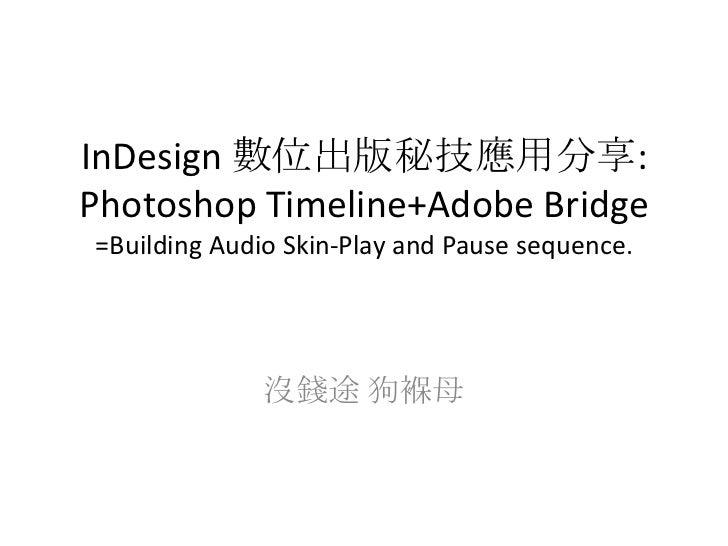 In design 數位出版秘技應用分享 building audio play and pause skin