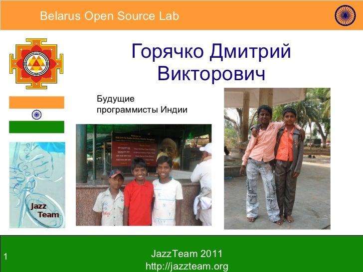 Горячко Дмитрий Викторович JazzTeam 2011 http://jazzteam.org Будущие  программисты Индии