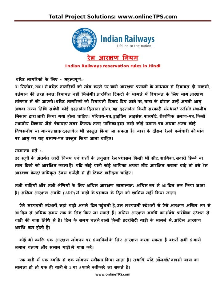 Indian railways reservation rules in hindi www.onlineTPS.com