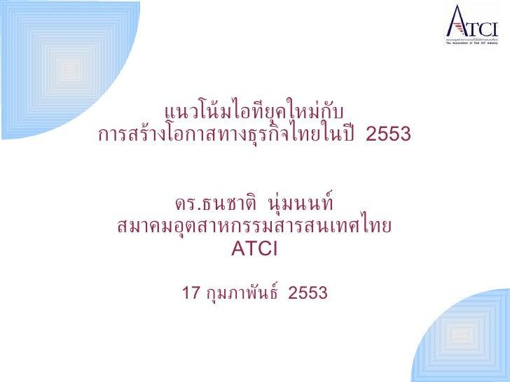 แนวโน้มไอทียุคใหม่กับ การสร้างโอกาสทางธุรกิจไทยในปี 2553