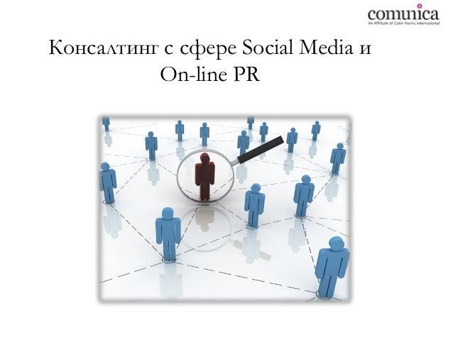 Консалтинг с сфере Social Media и On-line PR