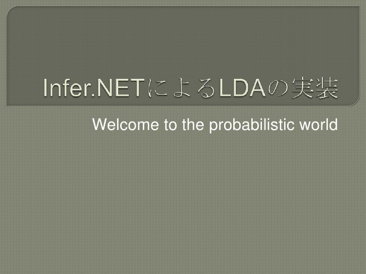 Welcome to the probabilistic world