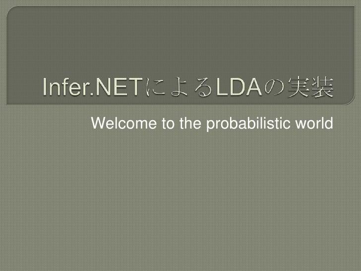 Infer.netによるldaの実装