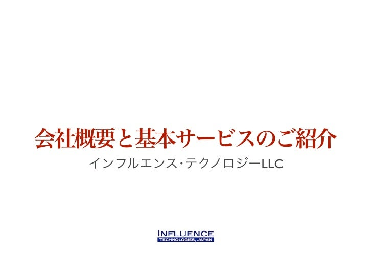 Company Profile of Influence Technologies