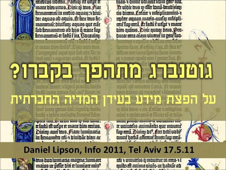 Daniel Lipson, Info 2011, Tel Aviv 17.5.11