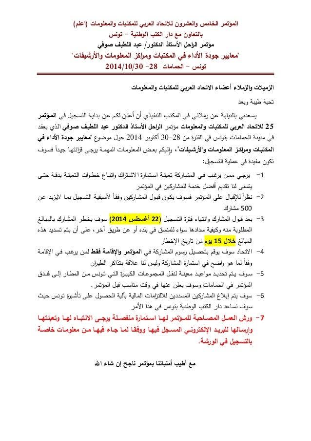 بداية التسجيل في المؤتمر 25 للاتحاد العربي للمكتبات والمعلومات مؤتمر الراحل الأستاذ الدكتور عبد اللطيف صوفي