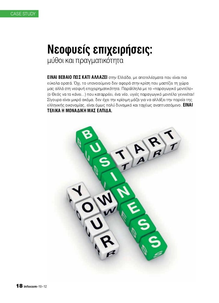 CASE STUDY                     Νεοφυείς επιχειρήσεις:                     μύθοι και πραγματικότητα                     Είν...
