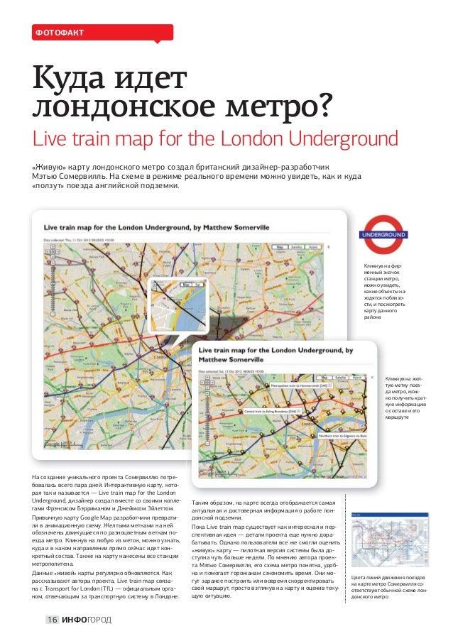 лондонского метро создал