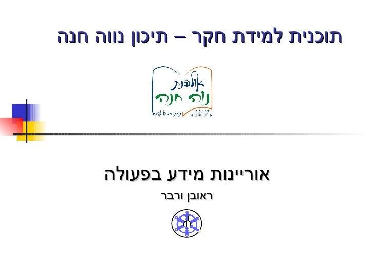 Infolit Ncsem