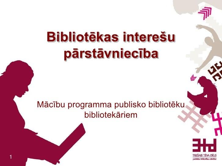 Bibliotēkas interešu        pārstāvniecība    Mācību programma publisko bibliotēku               bibliotekāriem1