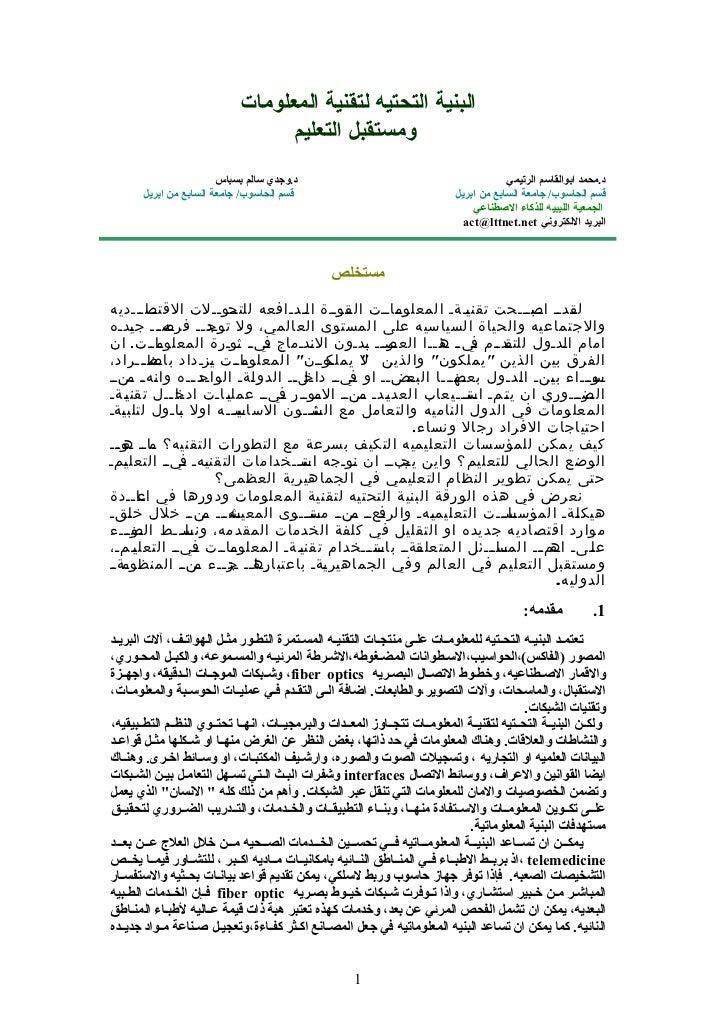 البنية التحتيه لتقنية المعلومات                                    ومستقبل التعليم                        د.وجدي سالم...