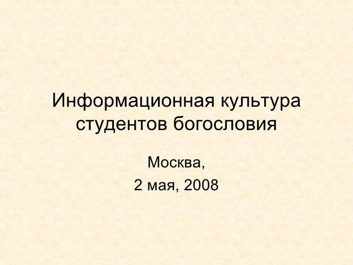 Информационная культура студентов богословия Москва, 2 мая, 2008