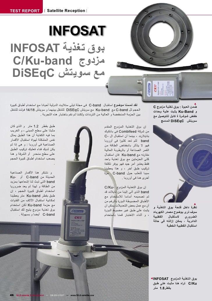 TEST REPORT                  Satellite Reception                                   INFOSAT ﺑﻮﻕ ﺗﻐﺬﻳﺔ INFOSAT...