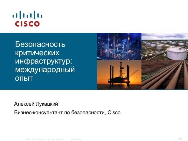 © 2007 Cisco Systems, Inc. All rights reserved. Cisco Public 1/139 Безопасность критических инфраструктур: международный о...