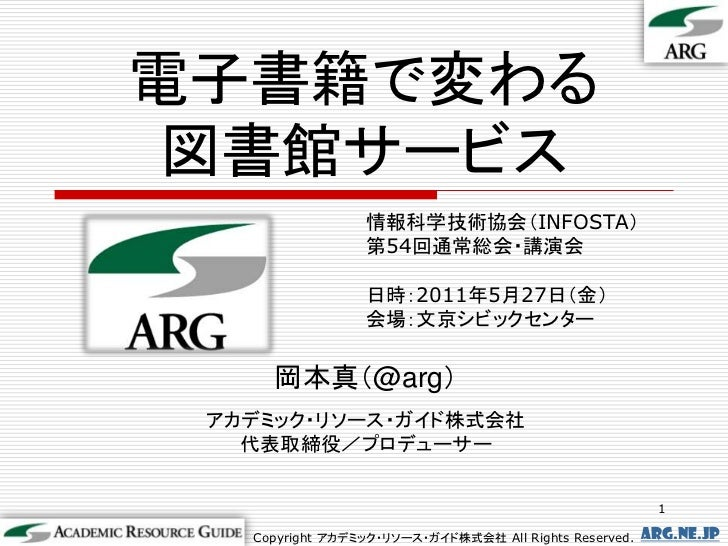 INFOSTA(20110527)