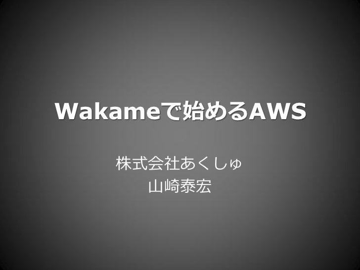 InfoTalk - Wakame