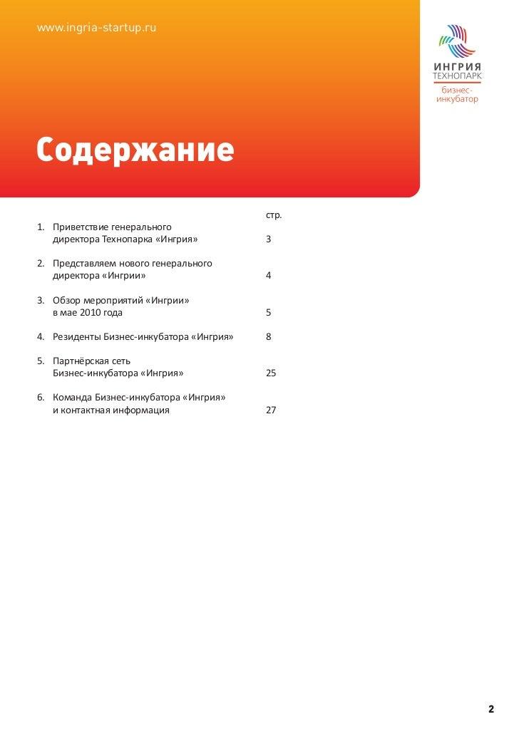 Резиденты Бизнес-инкубатора «