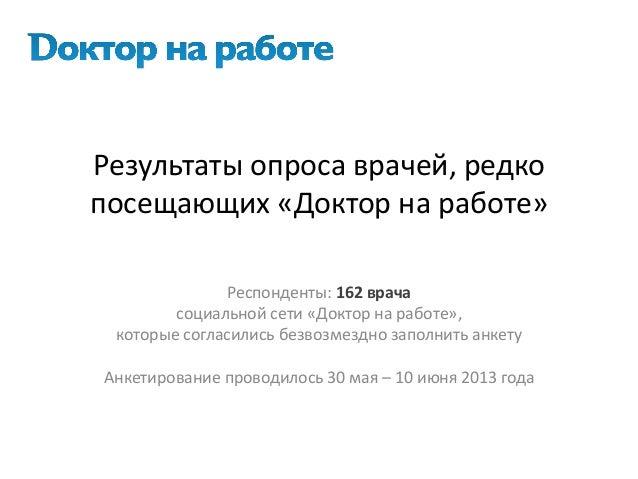 Результаты опроса врачей, редкопосещающих «Доктор на работе»Респонденты: 162 врачасоциальной сети «Доктор на работе»,котор...