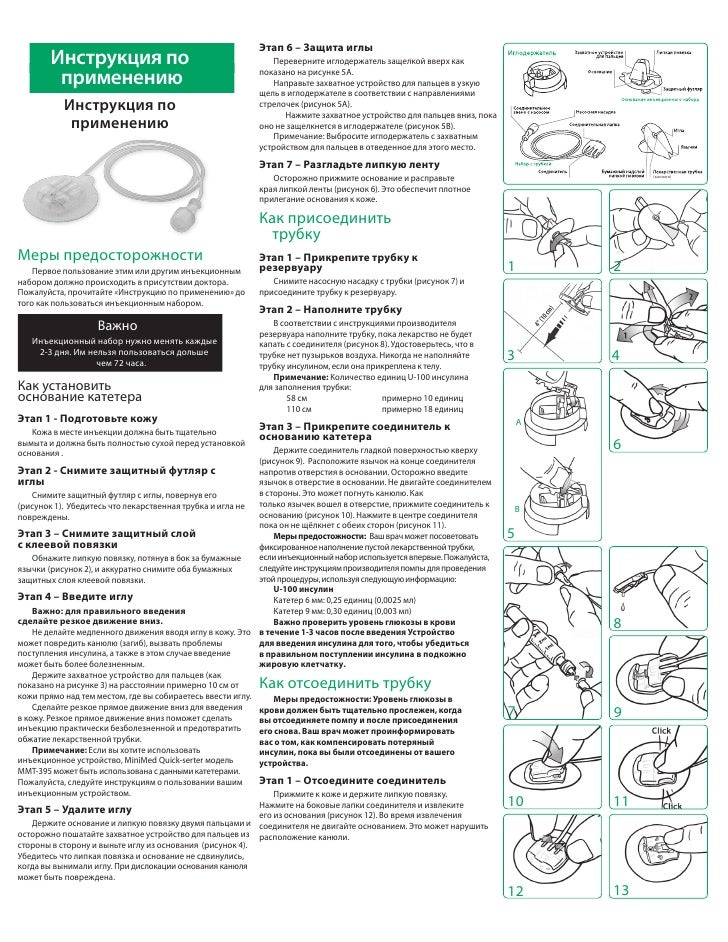 инструкция по применению ирифрина
