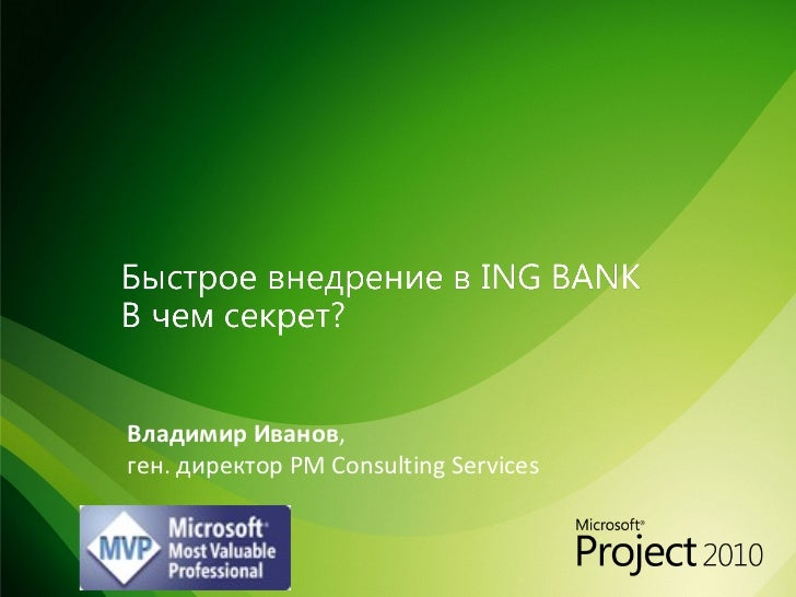Владимир Иванов ,  ген. директор  PM Consulting Services
