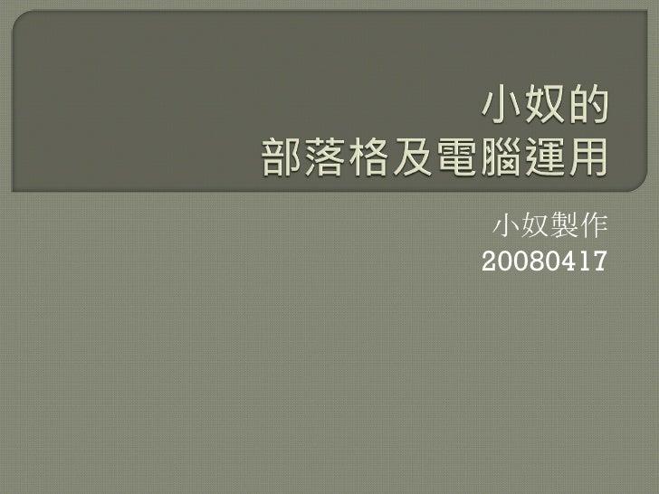 小奴製作 20080417