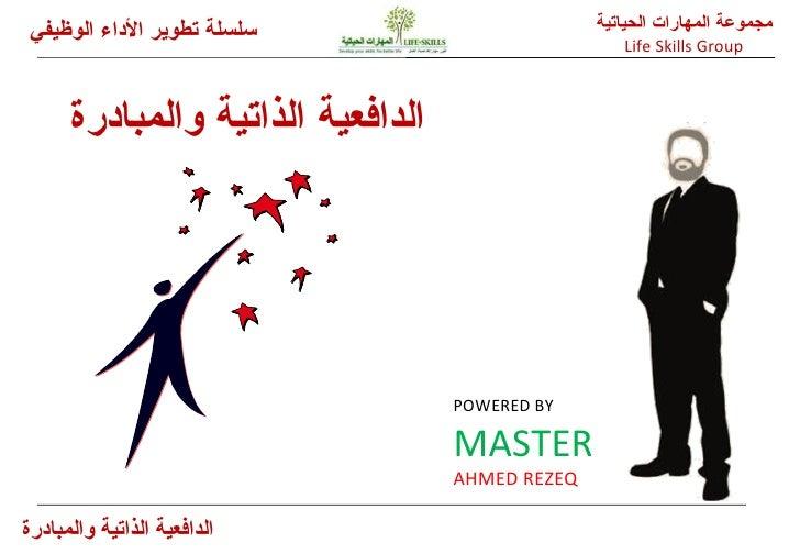 الدافعية الذاتية والمبادرة POWERED BY MASTER AHMED REZEQ