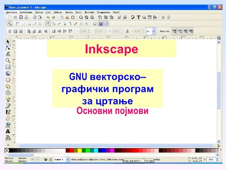 Инкскејп (Inkscape)