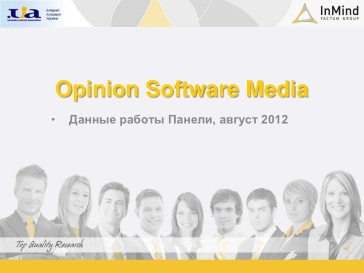 Opinion Software Media•    Данные работы Панели, август 2012