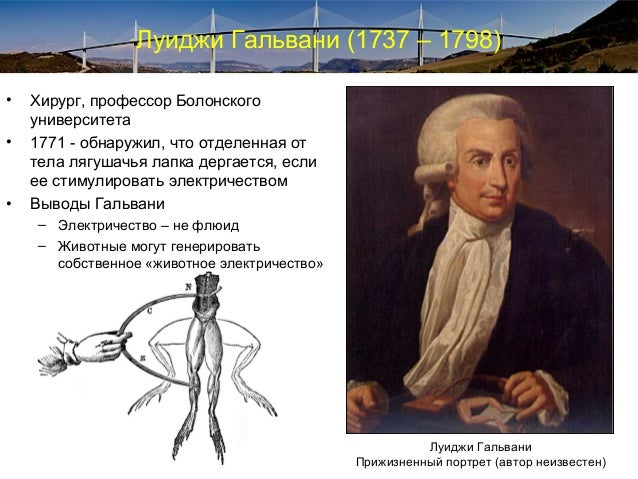 Луиджи Гальвани (1737 – 1798)•