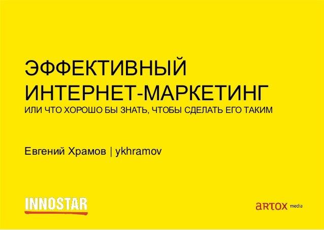 Лекция в МГИУ_эффективный интернет маркетинг_Innostar